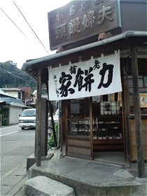 Chikaramochiya