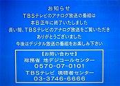 03_tbs