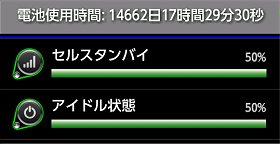 A01_battery