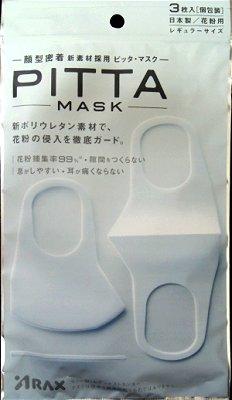 「PITTA MASK(ピッタ・マスク)」パッケージ