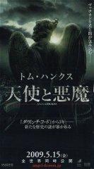 映画『天使と悪魔』チケット