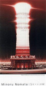 野又穫 展「光景(Skyglow)」フライヤー